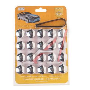 Колпачок для колесных болтов и гаек под ключ 17мм пластик хром 20шт. со съемником SAVE CAR 301002