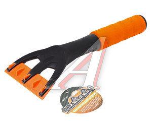 Скребок для льда 29х11см черно-оранжевый АВТОСТОП AB-2178