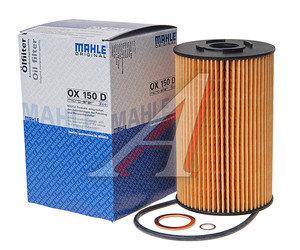 Фильтр масляный MERCEDES LK,LN,LP,MK,NG MAHLE OX150D, A3641800309