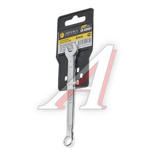 Ключ комбинированный 8х8мм CrV Pro ЭВРИКА ER-53081