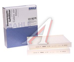 Фильтр воздушный салона BMW 5 (F07),6 (F12),X1 (E84) (2шт.) MAHLE LA467/S, 64119272641