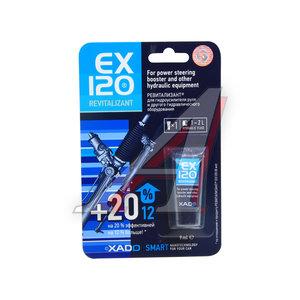 Присадка для гидроусилителя руля 9мл Revitalizant EX120 ХАДО ХА 10332, ХАДО ХА 10332