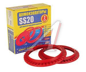 Прокладка ВАЗ-2108 пружины передней SS20 (2шт.) комплект 2108-2902723/SS64102, SS64102