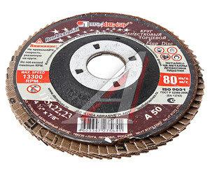 Круг лепестковый торцевой 115х22 Р50 (№32) тип 1 Лужский АЗ ЛАЗ КЛТ 115х22 Р50 (№32) тип 1, 3718