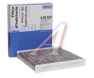 Фильтр воздушный салона FORD C-Max,Mondeo 4,S-Max VOLVO C30,S40 угольный (замена на LAK293) MAHLE LAK220, 1315687