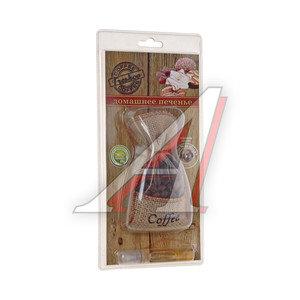 Ароматизатор подвесной гранулы (печенье домашнее) мешочек с кофе COFFEE FRESHCO РЯЗАНЬ, СF-10