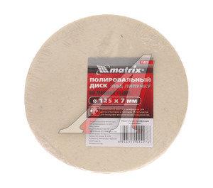 Круг с липучкой войлочный 7мм d=125мм MATRIX 75925