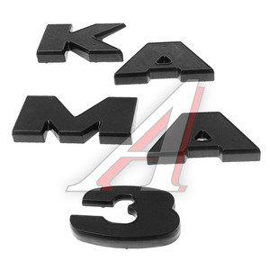 Буквы КАМАЗ комплект 5320-5604152
