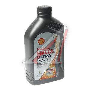 Масло моторное HELIX ULTRA 5W40 синт.1л SHELL 550040754, SHELL SAE5W40