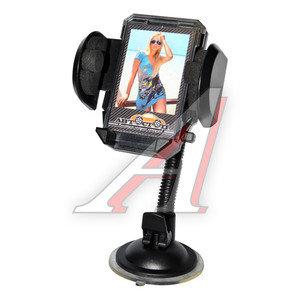 Держатель телефона (коммуникатор, GPS и др.) 128мм на стекло BLACK АВТОСТОП PH-5016