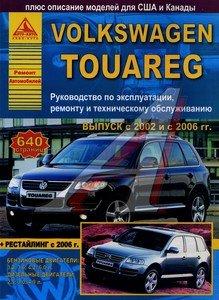 Книга VW Touareg (02-) ЗА РУЛЕМ (55566)
