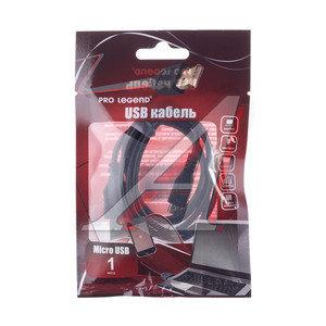 Кабель micro USB 1м черный PRO LEGEND PL1339, PRO LEGEND PL1339
