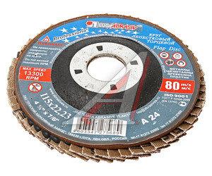 Круг лепестковый торцевой 115х22 Р24 (№63) тип 1 Лужский АЗ ЛАЗ КЛТ 115х22 Р24 (№63) тип 1, 3494