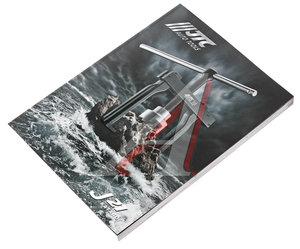 """Книга """"Каталог продукции 2014 JTC"""" JTC JTC-J21"""