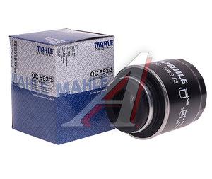 Фильтр масляный VW AUDI SEAT SKODA (1.2/1.4 TSI/TFSI/FSI 1.6) MAHLE OC593/3, 03C115561H/03C115561D