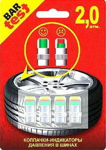 Колпачок-индикатор давления в шинах BTB 20 металлический BTB 20