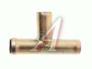 Тройник ГАЗ-3302 отопителя металлический Н/О D18 ЭТНА 3302-8101201м*