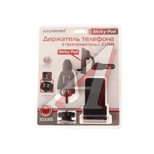 Держатель телефона в прикуриватель 12V 2 USB вращение 360 Sticky Pad AUTOSTANDART 103315