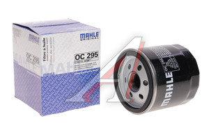 Фильтр масляный VW SKODA MAHLE OC295, 030115561AN