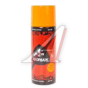 Краска флуоресцентная шафран аэрозоль 400мл Abordage 1NEW 1NEW AB-1011, AB-1011