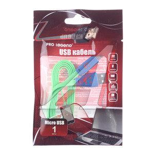 Кабель micro USB 1м зеленый с подсветкой PRO LEGEND PL1330, PRO LEGEND PL1330