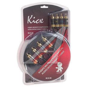 Кабель RCA 4х4 5м KICX KICX RCA-06