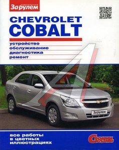 Книга CHEVROLET Cobalt (12-) устройство,ремонт,эксплуатация ЗА РУЛЕМ (63957), 63957
