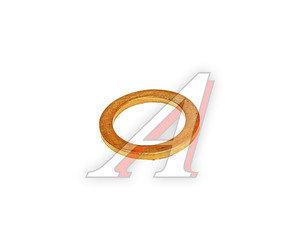 Шайба 14.0х20.0х1.5 КАМАЗ фильтров медная (плоская) БЕЛЗАН 1/02800/60