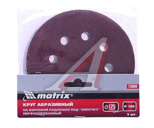 Бумага наждачная на липучке D125 P180 8 отверстий 5шт. MATRIX 73808