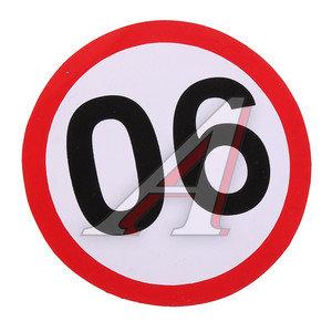 """Наклейка-знак виниловая """"Ограничение скорости 90км/ч"""" круг, малая В06105"""