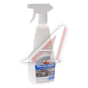 Очиститель пластика салона спрей 800мл PINGO PINGO 85033-2, P-85033-2