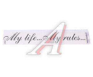 """Наклейка виниловая вырезанная """"My life…My rules..."""" 12х70см черная AUTOSTICKERS 06896/63423"""