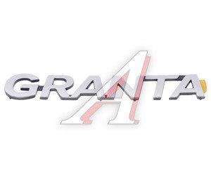 "Орнамент задка ""GRANTA"" ВАЗ-2190 Тольятти 2190-8212170, 21900-8212170-00"