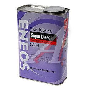 Масло дизельное SUPER DIESEL CG-4 0.940л п/синт.ENEOS ENEOS SAE10W40