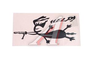 """Наклейка виниловая вырезанная """"Собака help"""" 8х16см черная AUTOSTICKERS 03193"""