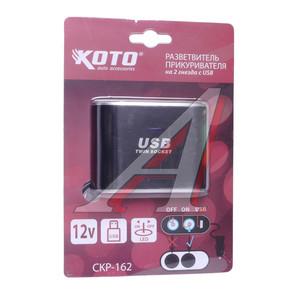 Разветвитель прикуривателя 2-х гнездовой 12V + 1 USB с удлинителем и тумблером KOTO CKP-162