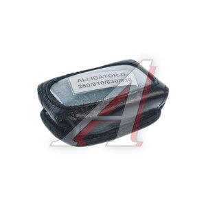 Чехол для брелка ALLIGATOR-250/810/830/910/930 ALLIGATOR