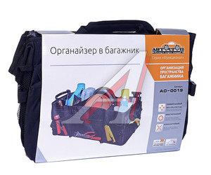 Органайзер в багажник 66х39х36.5см Black складной АВТОСТОП AO-0019