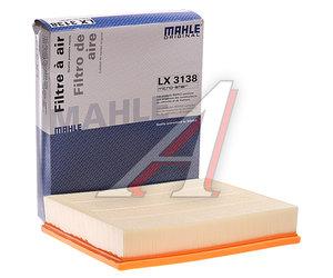 Фильтр воздушный VW Amarok (10-) (2.0 D) MAHLE LX3138, 2H0129620C