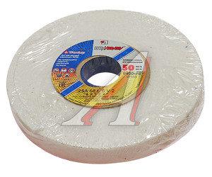 Круг шлифовальный 150х20х32 25А 60 K,L (25CM) Лужский АЗ ЛАЗ КШ 150х20х32 25А 60 K,L (25CM), 15325