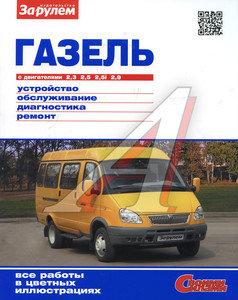 Книга ГАЗ-2705,3221,3302 ремонт своими силами ЗА РУЛЕМ (56484)(55369)