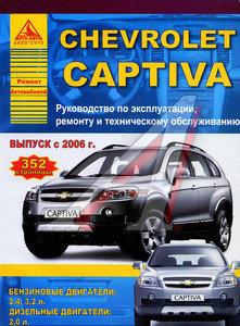Книга CHEVROLET Captiva c 2006г. ЗА РУЛЕМ (54557)