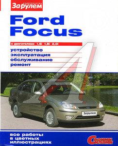 Книга FORD Focus дв.1,6i-2.0i ЗА РУЛЕМ (55090)(53510)