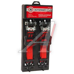 Стяжка крепления груза 0.9т 5м-30мм комплект 2шт. AUTOPROFI AUTOPROFI STR-900, STR-900