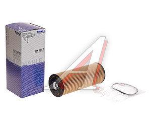 Фильтр масляный VW Passat (2.5 TDI) AUDI A4,A6,A8 MAHLE OX164D, 059115562