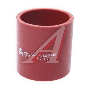Шланг МАЗ охлаждения наддувного воздуха (L=80мм, d=70мм) силикон 437143-1323094-001