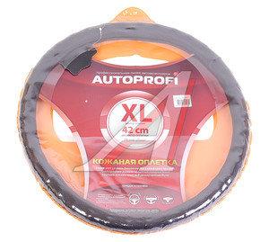 Оплетка руля 42см (XL) кожа натуральная AUTOPROFI AP-396 BK (XL)