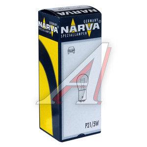 Лампа 12V P21/5W BAY15d двухконтактная NARVA 179163000, N-17916, А12-21+5