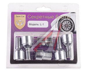 Болт колеса М12х1.5х24 секретки сфера комплект 4шт. головка под ключ 17мм SAVE CAR L-1, L-1 12x1,5