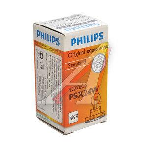Лампа 12V PSX24W PG20-7 PHILIPS 12276C1, P-12276, 262920539R